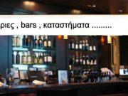 Για εστιατόρια , bars , καταστήματα....